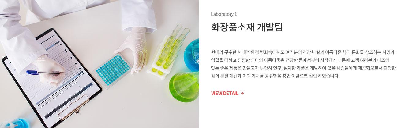 main_lab_img1.jpg