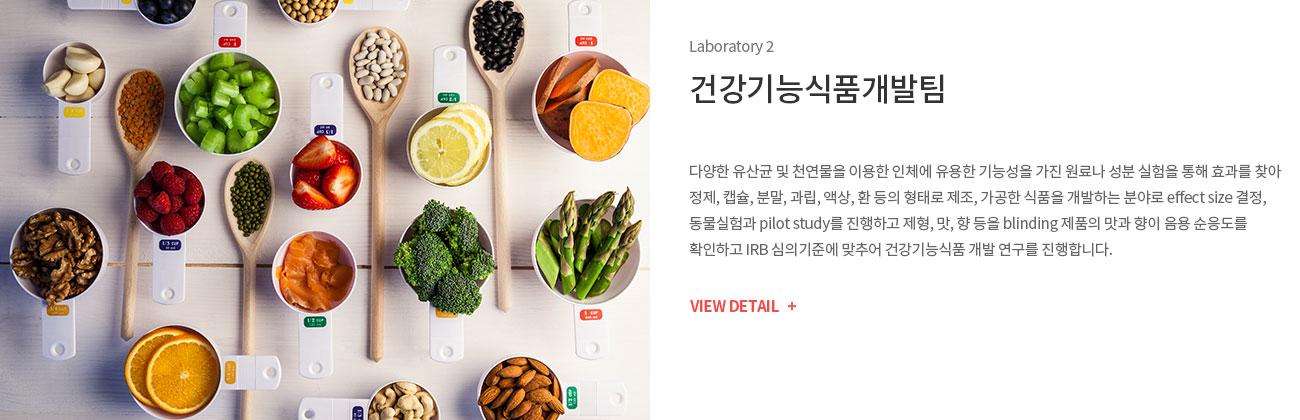 main_lab_img2.jpg