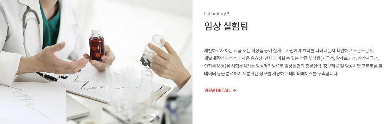 main_lab_img3.jpg